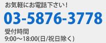 【受付時間】9:00~18:00(日/祝日除く)|お気軽にお電話下さい。TEL.03-5876-3778