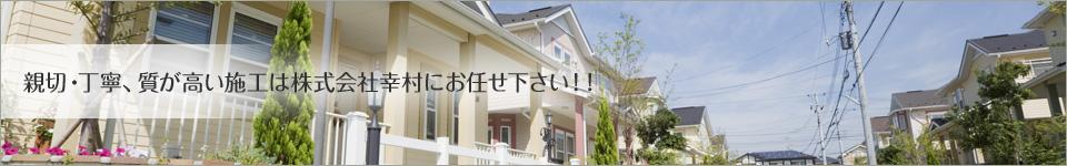親切・丁寧、質が高い施工は株式会社幸村にお任せ下さい!